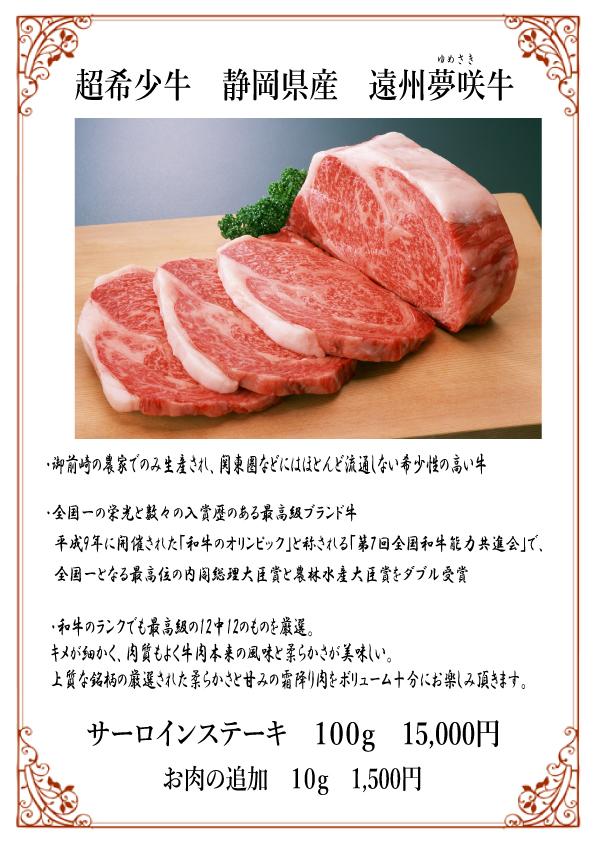 アラカルト3夢咲牛