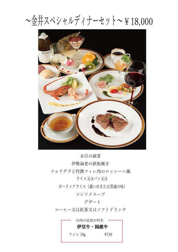 金井スペシャルディナーセット