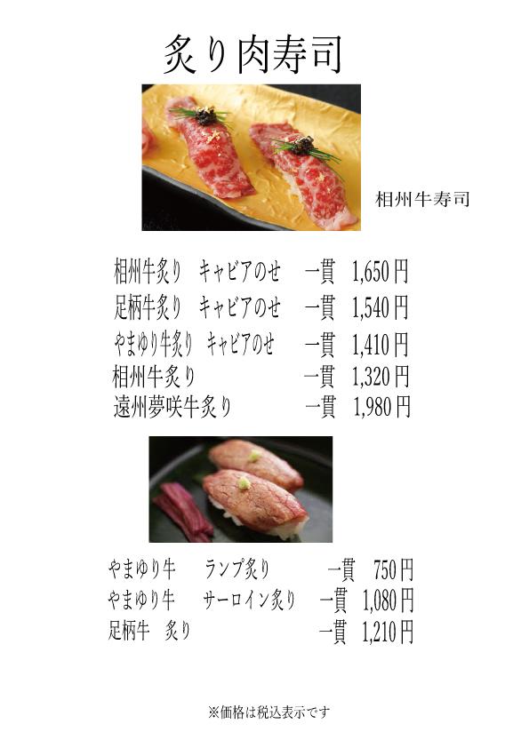 12寿司ページ