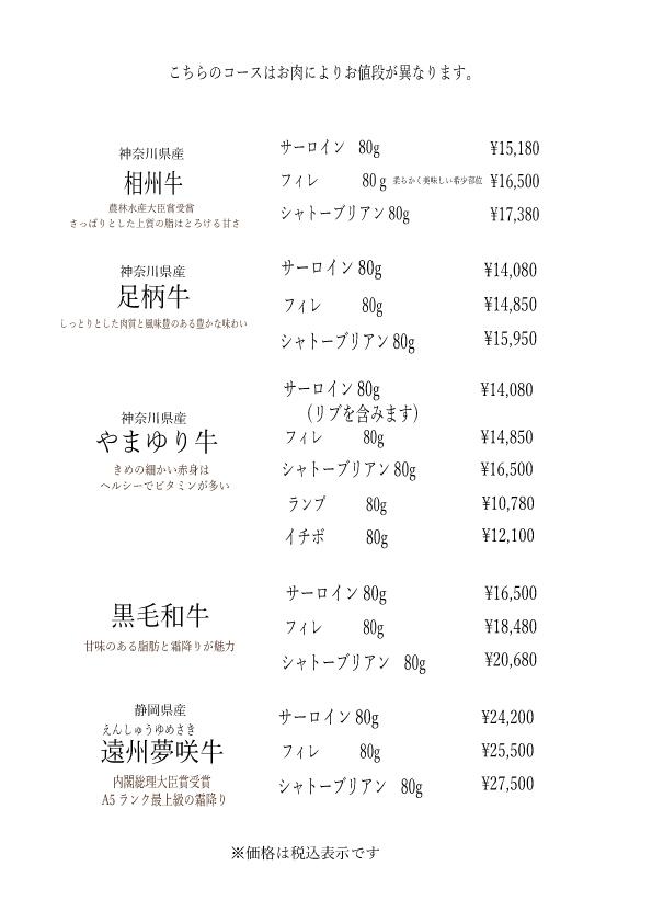 2,3金井スペシャルランチコース右
