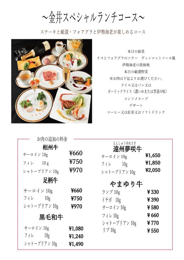 2,3金井スペシャルランチコースmenu左