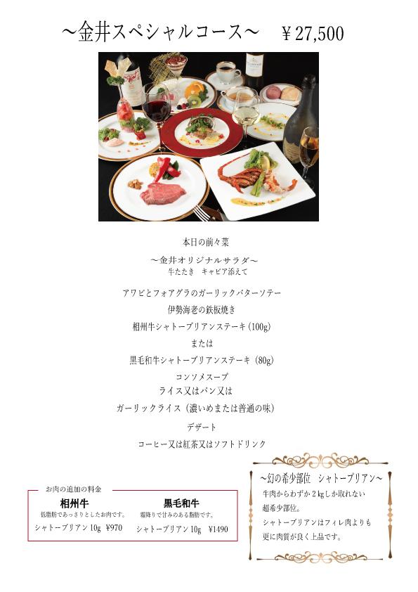 5金井スペシャルコース