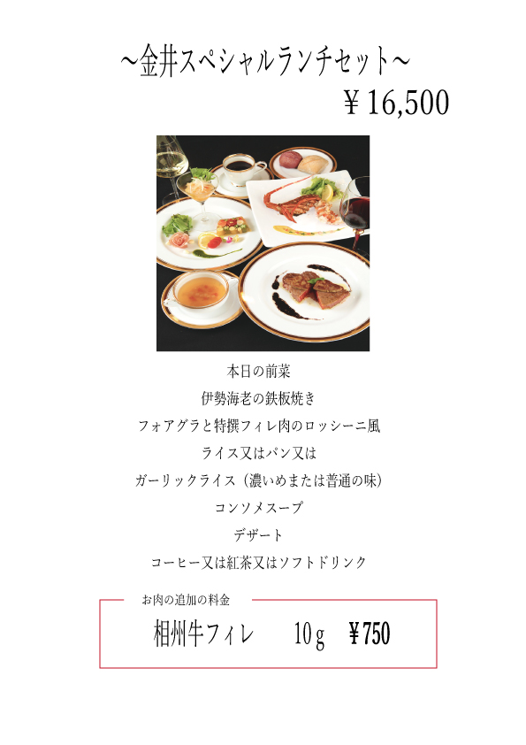 8金井スペシャルランチセット