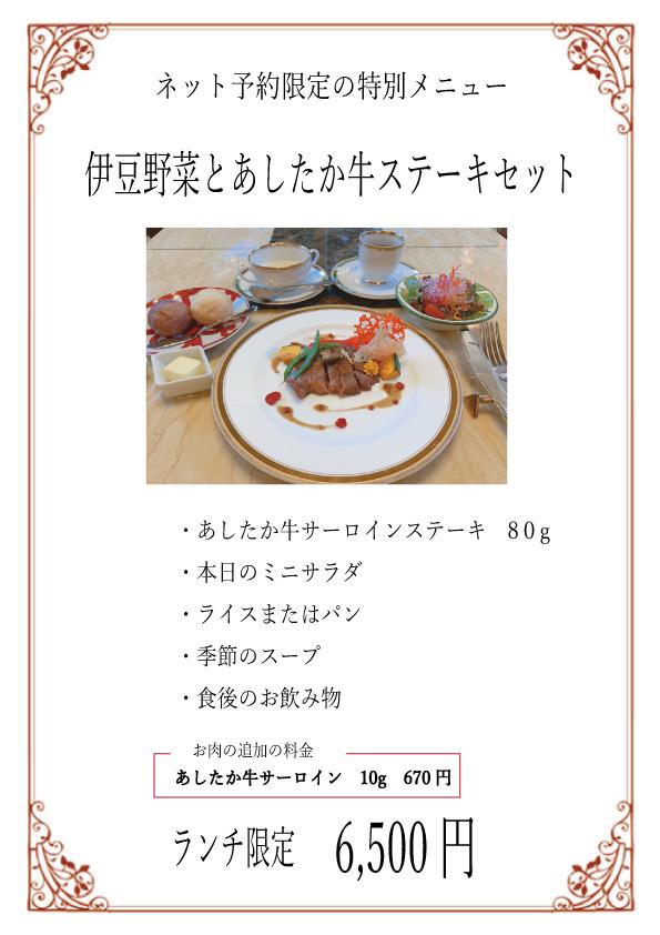 伊豆の旬野菜とあしたか牛ステーキセット