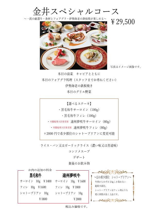 金井スペシャルコース