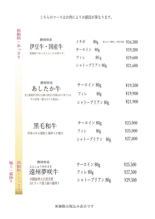 金井スペシャルランチコース下